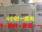漯河地区安装水空调1300元起、
