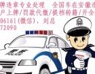 安徽宿州灵壁砀山萧县泗县机动车年审提档过户开委托