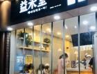 番禺区新天地商业广场三层 益禾堂奶茶北岗店转让