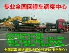 抚州货运信息部 专业调车4-17米回程车 挖机运输