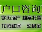 西安户口/社保代缴补缴/档案托管/
