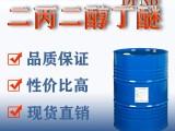 广州化工原材料生产厂家,二丙二醇丁醚,DPNB