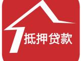 北京公积金贷款,优质单位客户,年息百分之二点七