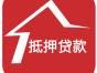 北京房产抵押贷款 个人款 北京企业款