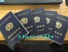 北京航空票务员短期培训班招生要求和面试报名咨询张主任