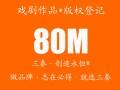 北京版权代理 版权登记 北京三秦公司 音乐作品版权登记