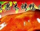北京加盟吊炉果木烤鸭独具特色加盟 卤菜熟食