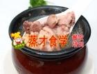 【蒸菜湘菜】加盟 浏阳蒸菜 瓦罐汤兴趣班套餐搭配