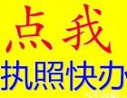 仙桃注册公司,仙桃公司注销,优惠中A A A
