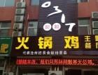 0317火锅鸡加盟费/网红鸡火锅加盟/总部扶持开店