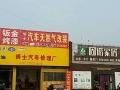 平原县博士汽车修理厂