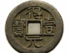 深圳市古币鉴定钱币交易市场私下交易咨询了解