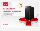 襄樊山特C6KS(6KVA)机房ups电源6KVA价格