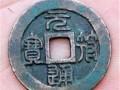国内哪里元符通宝好出手交易 华豫之门