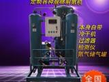 30立方制氮机99.999高纯度制氮机化工医疗铝业制氮机