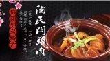 陶氏闷罐肉信阳焖罐肉