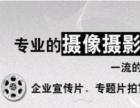 沧州广告片,沧州宣传片,东薇影视为您提供专业服务