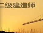 济南二级建造师培训,二级消防工程师培训,BIM培训