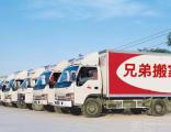 朝阳香河园长短途搬家公司 朝阳长短途搬家电话