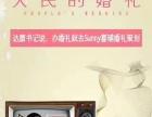 全国连锁萧县Sunny喜铺婚礼策划婚庆婚车鲜花跟妆