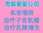 佛山专业治疗乳腺增生 治疗子宫肌瘤 治疗乳腺炎 乳腺囊肿
