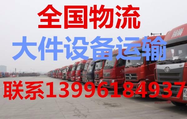 重庆渝诚大件运输,返空车货运,轿车托运,货运出租物流
