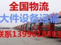重庆至全国返空车货运物流,大件设备运输