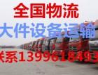 承接成都到重慶貨運物流,返空車大件設備運輸!