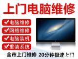 乌鲁木齐电脑维修,装系统,升级、组装电脑,销售配件,上门服务