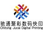 北京打印复印 装订 写真喷绘 数码蓝图 扫描