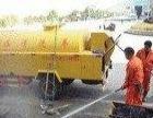 金坛市专业抽吸池塘清理淤泥抽粪高压清洗阴沟
