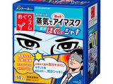 日本直邮 日本化妆品批发 花王蒸汽系列 蒸汽眼罩男性用