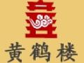 黄鹤楼酒业加盟