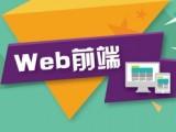 南京Java培训,web前端培训,Python培训