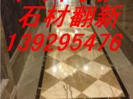 广州水磨石翻新大理石翻新养护