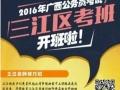 华图教育即将在三江古宜开办区考培训班