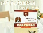 宠物狗,宠物猫专用羊奶粉