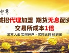 东莞期货配资加盟怎么加盟?