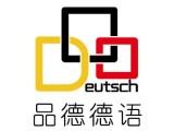 上海德语培训中心-上海德语培训学校-品德德语春季班