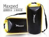 【法国探险级】Maxped 防水袋漂流袋防水包涉溪必备(双肩25