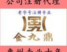 惠州公司注册,惠东公司注册,代理记账