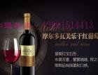 【那岸红酒加盟】红酒加盟商找准企业是关键山东省