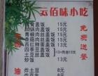 云佰味小吃店