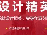 杭州ui设计师培训机构