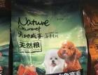 湘潭实体狗粮专卖店萌宠物天然粮中心