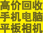 厦门专业上门回收高档手机 苹果 华为oppo VIVO 小米