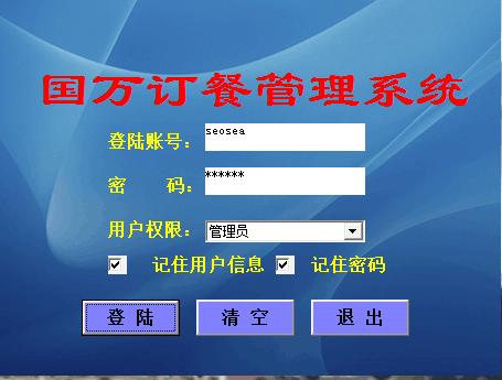 工厂饭堂订餐统计管理系统(多套餐预订)