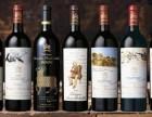 深圳全市回收法国红酒拉菲,玛格,奥比昂,木桐年份红酒