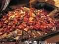 烤鱼品牌加盟/鱼当道烤鱼加盟/烤鱼十大品牌加盟
