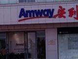 德州德城区有卖安利产品 德城区安利专卖店详细地址